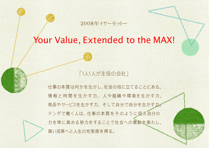 Your value, extended to the max!