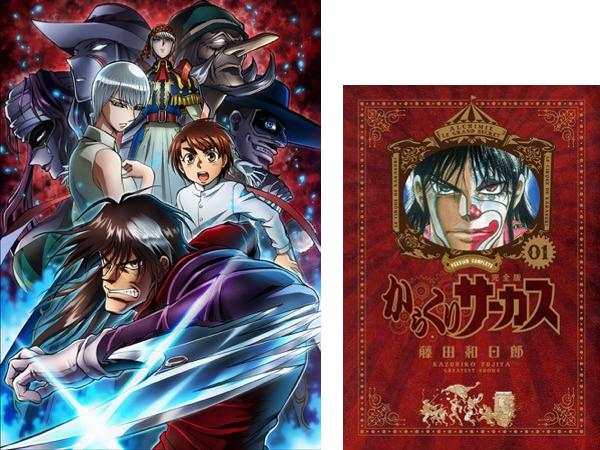 TVアニメ・原作コミックス「からくりサーカス」