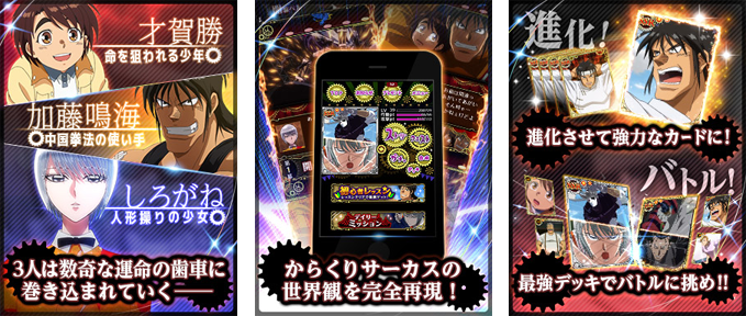 「からくりサーカス」ゲーム画面