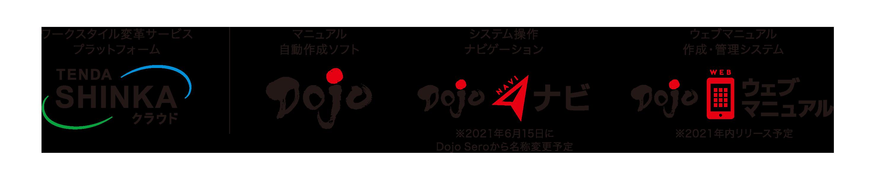 TENDA SHINKAクラウド サービス